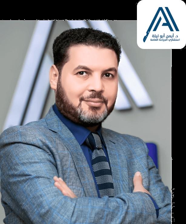 دكتور أيمن أبو ليلة استشاري الجراحة العامة و الأورام و جراحات المناظير و الغدد