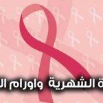 سرطان الثدي عند النساء: تاثير سرطان الثدي علي الدوره الشهرية