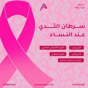 سرطان الثدي عند النساء|أسباب وأعراض سرطان الثدي عند النساء