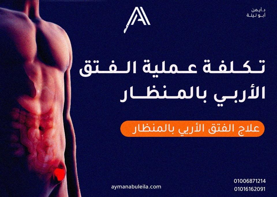 افضل دكتور جراحة عامة في القاهرة :تكلفة جراحة الفتق الاربي بالمنظار فى مصر|عملية الفتق الاربي