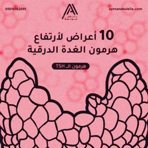 Read more about the article اعراض ارتفاع هرمون الغدة الدرقية tsh| وانواع هرمونات الغدة الدرقية