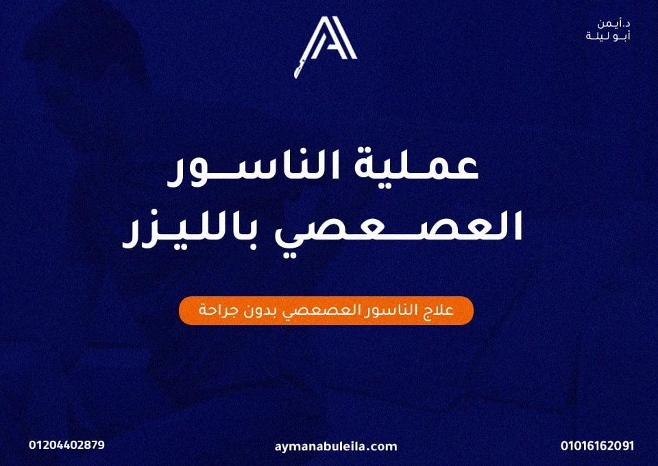 افضل دكتور جراحة عامة في القاهرة:سعر عملية الناسور العصعصي بالليزر:علاج الناسور بدون جراحة