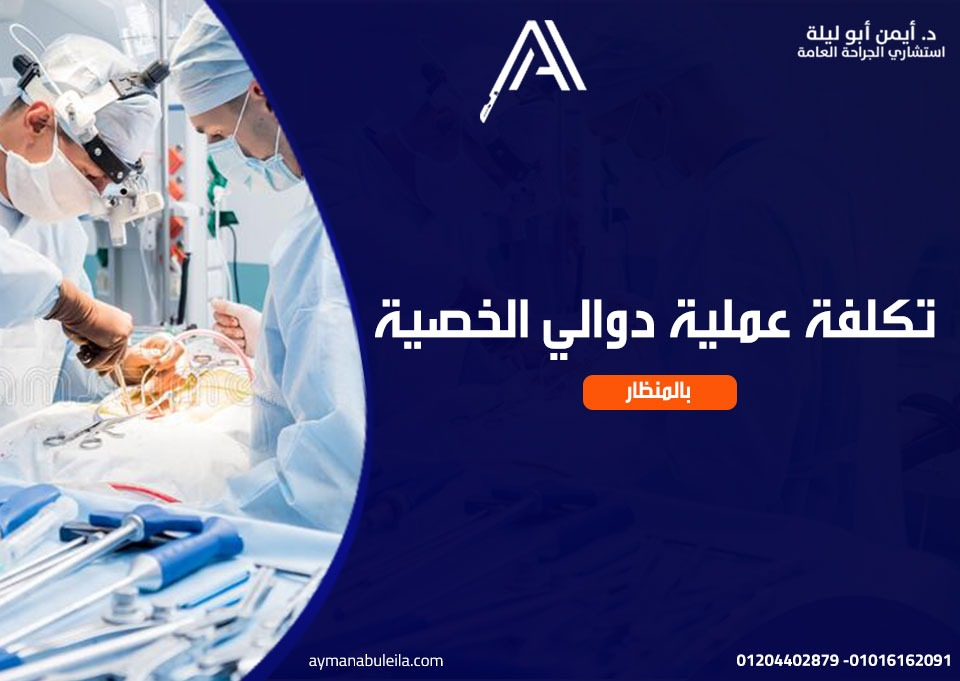 افضل دكتور جراحة عامة في القاهرة:تكلفة عملية دوالي الخصيه بالمنظار