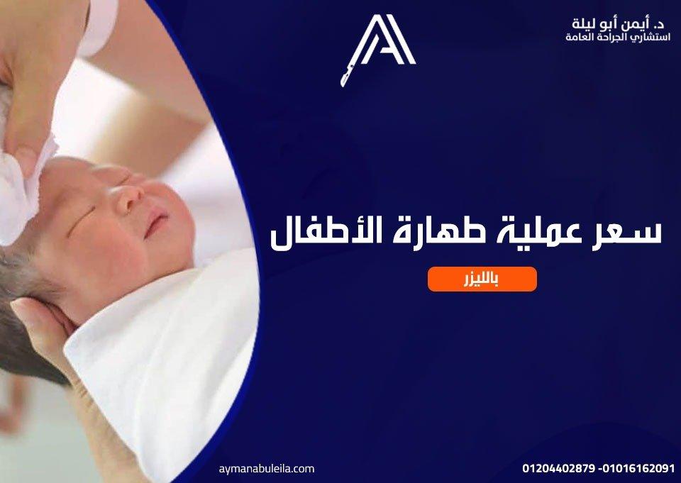 افضل دكتور جراحة عامة في القاهرة: عملية الختان للذكور وعملية الطهارة للأطفال