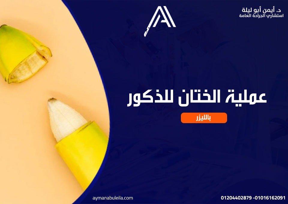 افضل دكتور جراحة عامة في القاهرة عملية الختان للذكور بالليزر: سعر وتفاصيل عملية الختان للذكور