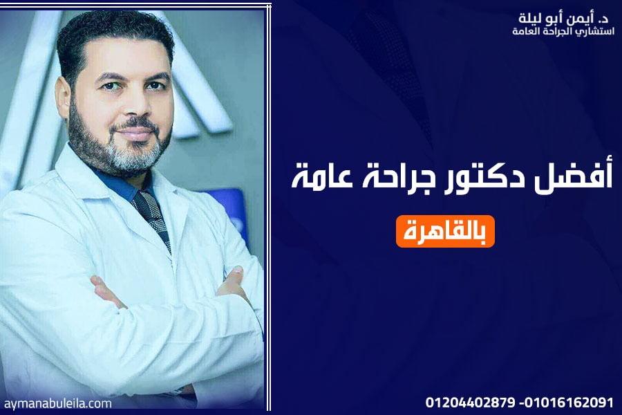 أفضل دكتور جراحة عامة في القاهرة| د. أيمن ابو ليلة