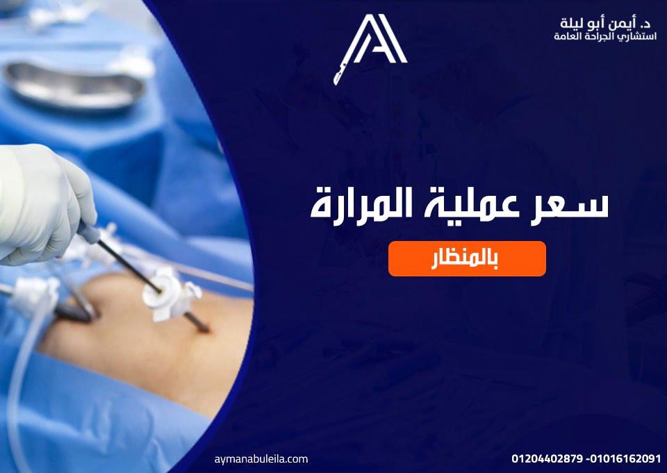 افضل دكتور جراحة عامة في القاهرة لعملية استئصال المرارة بالمنظار